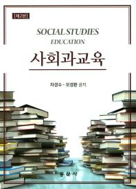 사회과교육(2판)