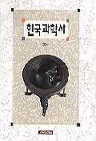 한국과학사 (전상운, 2004년 1판 6쇄) [양장]