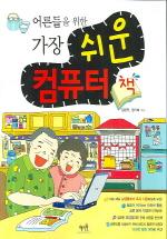 가장 쉬운 컴퓨터 책(어른들을 위한)
