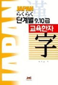 라꾸라꾸 단계별 교육한자(9.10급)(JAPAN)