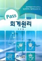 회계원리 (PASS)(2판)