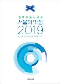서울의 맛집(2019)(블루리본서베이)