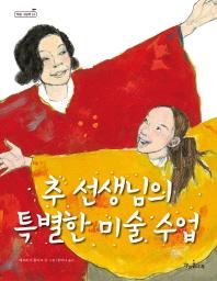 추 선생님의 특별한 미술 수업(책콩 그림책 24)(양장본 HardCover)