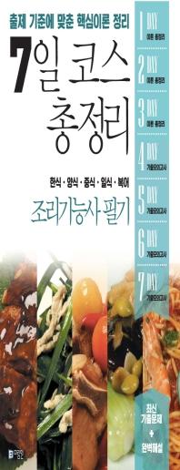 조리기능사 필기(2019)(8절)(7일 코스 총정리)