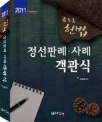 헌법 정선판례 사례 객관식(금동흠)(2011)