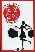도쿄 쇼핑 LETS GO(사진으로 찾아가는)