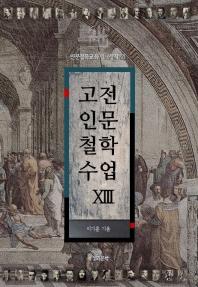 고전인문철학수업. 13