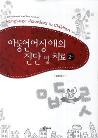 아동언어장애의 진단 및 치료(2판)(양장본 HardCover)