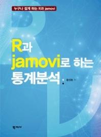 R과 jamovi로 하는 통계분석