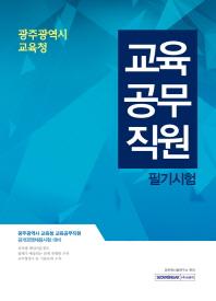 광주광역시 교육청 교육공무직원 필기시험
