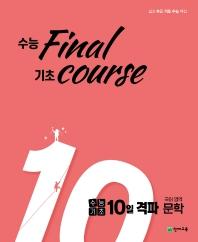 고등 국어영역 문학 수능 final 기초 course(2021)(수능기초 10일 격파)