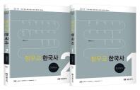 정우교 한국사(2019)(전2권)