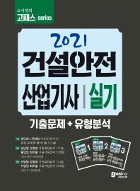 건설안전산업기사 실기 기출문제+유형분석(2021)(고시넷)(고패스 Series)
