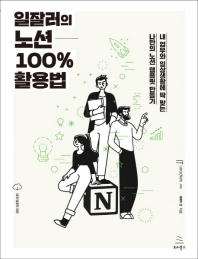 일잘러의 노션 100% 활용법(위키북스 IT Leaders 시리즈 32)