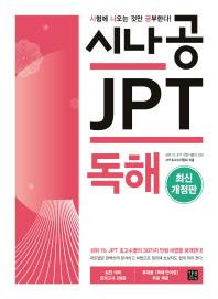JPT 독해(시나공)(개정판)