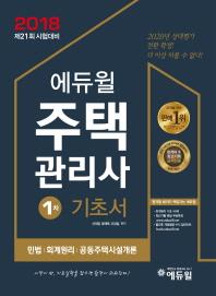 에듀윌 주택관리사 1차 기초서(2018)