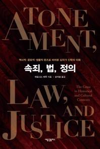 속죄, 법, 정의