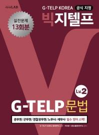 빅지텔프 G-TELP 문법 Level. 2(시원스쿨랩(LAB))
