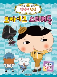 엉덩이 탐정 모자이크 스티커북