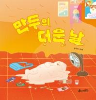 만두의 더운 날(소원함께그림책 1)(양장본 HardCover)
