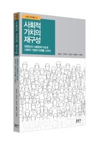 사회적 가치의 재구성(CSES 연구총서 3)