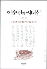 이순신의 리더십 2014.07.11 1판 2쇄