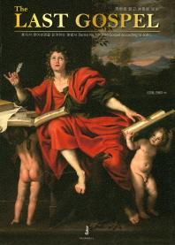 The Last Gospel(영어로 읽고 성화로 보는)(혼자서 영어성경을 읽게하는 해법서 1)