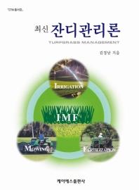 잔디관리론(최신)(STM 총서 2)