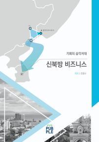 기회의 삼각지대, 신북방 비즈니스