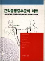 근막동통증후군의 치료