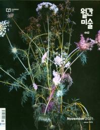 월간 미술(2020년 11월호)