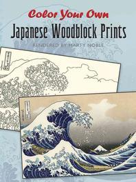 [해외]Color Your Own Japanese Woodblock Prints
