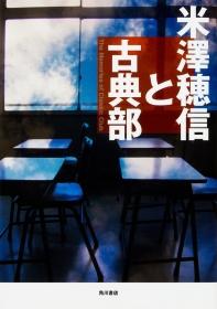 米澤穗信と古典部 THE MEMORIES OF CLASSIC CLUB
