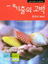 고등 한국사(380제)(2016)(기출의 고백)