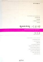 광고디자인기호학(범우 아믹 총서 8)
