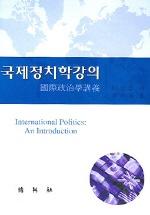 국제정치학강의