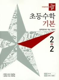 초등 수학 2-2 기본(2019)(디딤돌)