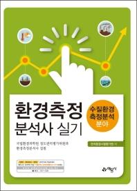 환경측정분석사 실기: 수질환경측정분석 분야