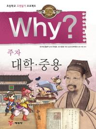 Why? 주자 대학ㆍ중용(초등학교 고전읽기 프로젝트)(양장본 HardCover)