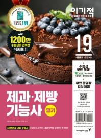 제과 제빵기능사 필기(2019)(이기적)