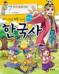 만화 한국사. 7: 천 년 왕국 신라(재미 두 배 지식 두 배)