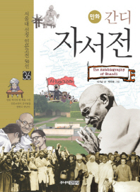 간디 자서전(만화)(서울대선정 인문고전 50선 36)