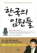 한국의 임원들(양장본 HardCover)