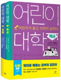 어린이 대학 경제+역사 사회 세트(양장본 HardCover)(전2권)