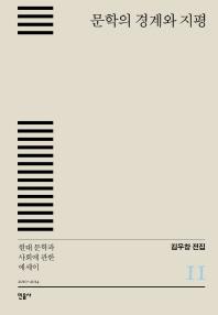 문학의 경계와 지평(김우창 전집 11)(양장본 HardCover)