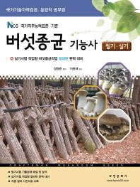 버섯종균기능사 필기 실기(2017)