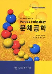 분체공학. 2/E(양장본 HardCover)