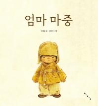 엄마 마중(빅북)