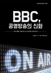 BBC, 공영방송의 신화(방송문화진흥총서 198)(양장본 HardCover)