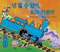 넌 할수 있어, 꼬마 기관차(비룡소의 그림동화 15)